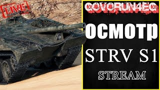 СТРИМ World of Tanks Осмотр Strv S1 премиумный танк 8 уровня (ПТ)