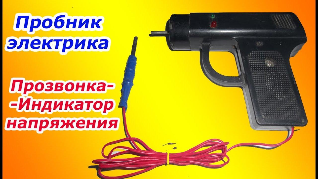 Прозвонка электрика своими руками