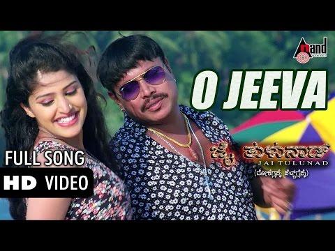 Jai Tulunad | O Jeeva | Avinash Shetty,Sonal Monteiro,Deekshitha Acharya| New Tulu Movie Songs