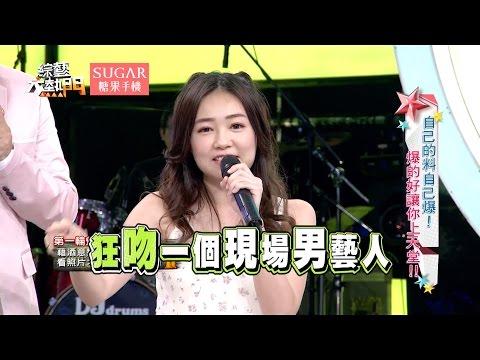 【自己的料自己爆!爆得好讓你上天堂!!】 20170508 綜藝大熱門 X SUGAR糖果手機