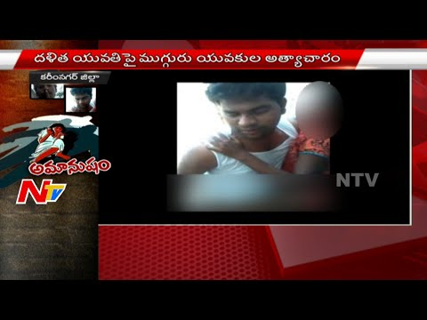 Dalit Girl Student Gang Rape in Karimnagar District | NTV