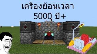 สร้างเครื่องย้อนเวลา 5000 +Minecraft pe 0.16.x