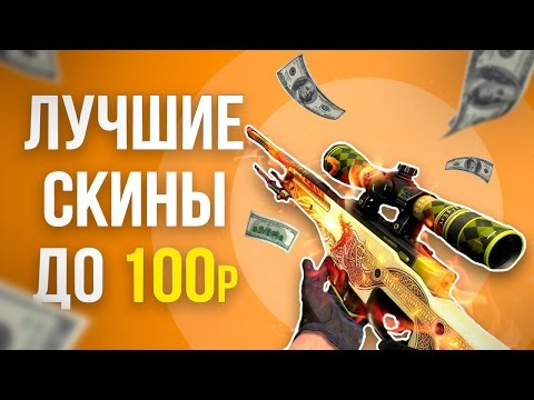 ЛУЧШИЕ СКИНЫ CS:GO ДО 100 РУБЛЕЙ (АКТУАЛЬНО)