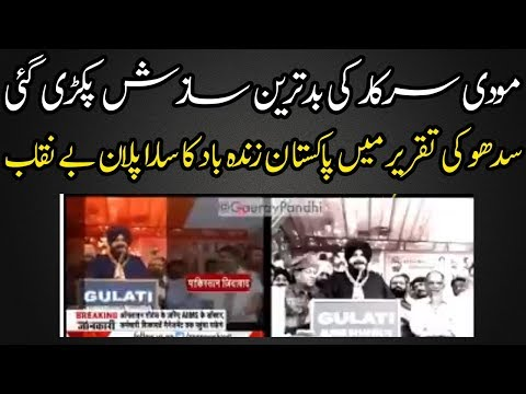Twisted Approach of Zee News Behind the Speech of Navjot Singh Sidhu