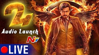 suriyas-24-telugu-movie-audio-launch-live-suriya-samantha-ar-rahman-vikram-kumar-ntv