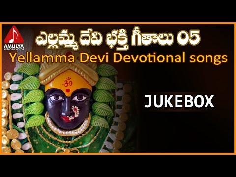 Sri Yellamma Devi Telugu Bhakti Paatalu | Kalvakunta Yellamma Devotional Songs Jukebox