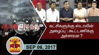 (06/09/2017) Ayutha Ezhuthu | Is DMK's all party meet a call for alliance..?  | Thanthi TV