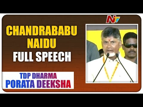 Chandrababu Naidu Full Speech at TDP Dharma Porata Deeksha In Proddatur | NTV