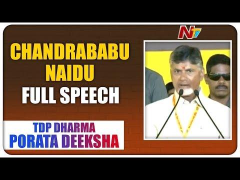 Chandrababu Naidu Full Speech at TDP Dharma Porata Deeksha In Proddatur | NTV