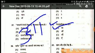 HPTET LT Hindi Section Questions | Held on - 17 June 2019 |