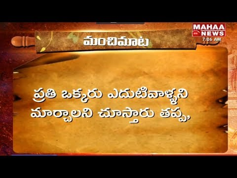 మంచిమాట: Today's Good Word In SUNRISE SHOW | Vamsi's #SUNRISESHOW