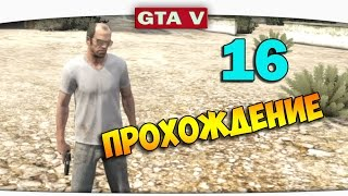 ч.16 Прохождение GTA 5 - Охота на Койотов!