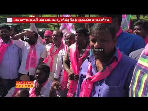 Manne Govardhan Reddy Followers Protest at Telangana Bhavan over Khairtabad TRS Ticket || Raj News