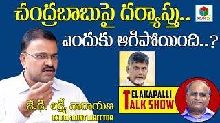 చంద్రబాబు దర్యాప్తు ఎందుకు ఆగిపోయింది?EX CBI JD LakshmiNarayana About ChandrababuNaidu |S Cube TV