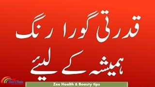 Rang gora karne ke totky urdu