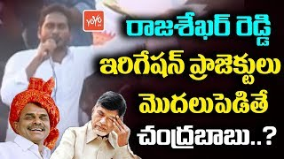 YS Jagan Speech about Irrigation Project in AP | Chandrababu | Pawan Kalyan | YCP