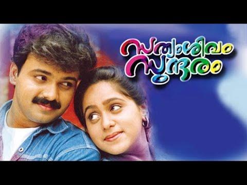Sathyam Sivam Sundaram - 2000 Malayalam Full Movie   Kunchacko Boban   Malayalam Hit Movies