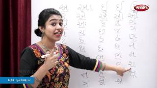 Gujarati Alphabets | Learn Gujarati For Kids | Gujarati Grammar | Gujarati For Beginners