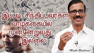 7 types of negative thinking- Madhu Bhaskaran- Tamil self development video