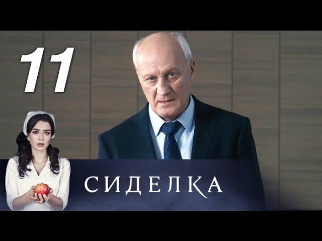 Сиделка. 11 серия (2018) Остросюжетная мелодрама @ Русские сериалы