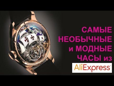 Необычные часы из Алиэкспресс