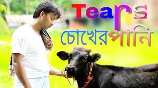 Tears (chokher pani)    Bangla short film    Eid Special short film    Fun wala
