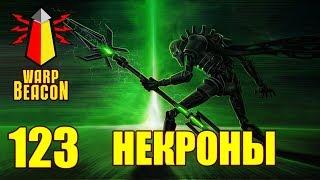 [18+] ВМ 123 Вахафакты - Некроны / Necrons
