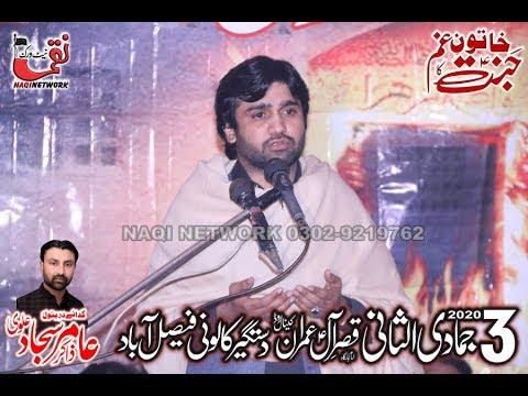 Zakir Qalab Abbas Alvi 3 jmadi ul Sani 29 january 2020 Majlis e Aza Dastgir Colony Faisalabad