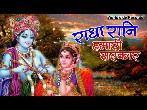 Radha Rani Hamari Sarkar | J. S. R. Madhukar | Radha Krishna