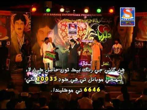 Hindoran Mein Lodan Jehro..shaman Ali Mirali's New Album ( Dilruba ) video