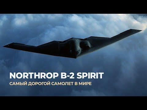Northrop B-2 Spirit. Самый дорогой самолёт в истории