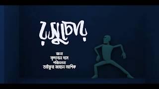 Roshuchor || রসুচোর || Brindabon Das || Chanchal Chowdhury || Promotinal || Bangla Eid Natok-2017