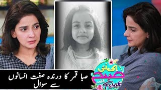Saba Qamar Really Emotional - Justice For Zainab - Kis se Mangay Insaaf?