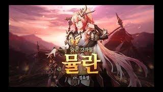 Seven Knights Korean Hua Mulan preview awaken !!