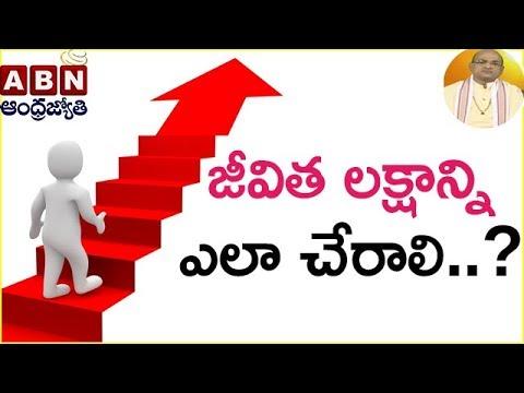 Garikapati Narasimha Rao About Achieve Life Goals | Nava Jeevana Vedam | Episode 1209 | ABN