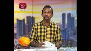 Ayubowan Suba Dawasak  Paththara | 2021-05-03