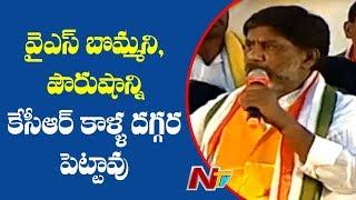 Bhatti Vikramarka Serious Comments on Ponguleti Srinivas Reddy - Madhira Public Meeting - NTV - netivaarthalu.com