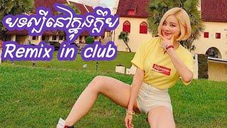 បទល្បីនៅក្នុងក្លឹប New Melody Remix IN Club2019