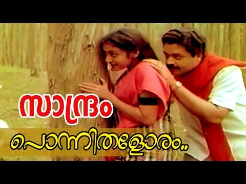 Ponnithalaoram... | Superhit Malayalam Movie | Sandram | Video Song