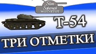 Т-54 Три Отметки от Andresa Т-54 как взять три отметки world of tanks #wot #т54 #t54wot