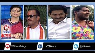 Congress Leaders On PCC Post | YS Jagan Meeting With Collectors | Prayers For Crocodile | Teenmaar