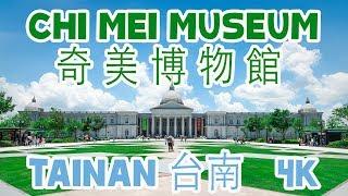 奇美 Chi Mei Museum Tainan 台南奇美博物館   Life in Taiwan #47