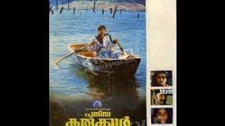Puthiya Theerangal - Puthiya Karukkal 1989: Full Malayalam Movie