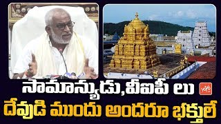 TTD Chairman YV Subba Reddy about Tirumala Temple Darshan Rules | AP News | CM Jagan