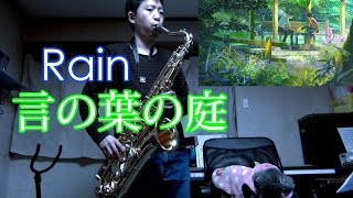 "The Garden of Words ""Rain"" (Motohiro Hata) Tenor Saxophone Cover"