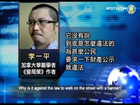 China State Media Criticize International Calls to Release Xu Zhiyong
