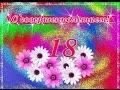 Поздравление сестре 18 летием