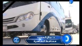 برنامج مصر×يوم|محافظ القاهرة يوضح مدى مساهمة جراج التحرير الجديد فى حل التكدسات المروريه