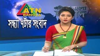 এটিএন বাংলা সন্ধ্যার সংবাদ । ATN BANGLA News at 7pm | 01.12.2018