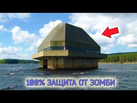 Крутые дома КРЕПОСТИ для зомби апокалипсиса! 100% защита!